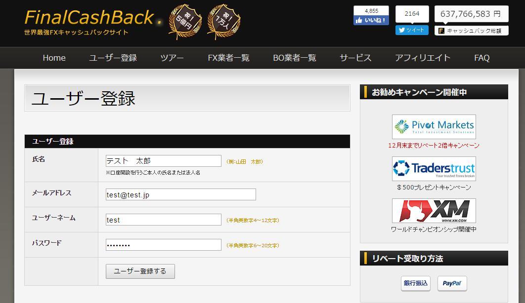 fcb-user-regist-disp