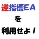ネタツール「その逆指標EAを稼ぎ頭に!」をFX-ONよりリリースしました!